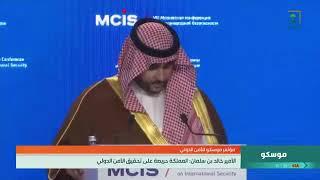 الأمير خالد بن سلمان بن عبدالعزيز: المملكة العربية السعودية حريصة على تحقيق الأمن