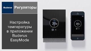 Настройка температуры при помощи приложения Buderus EasyMode