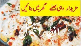 dahi baray recipe pakistani in urdu | kashif tv |