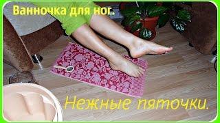 Уход за ножками Ванночка для ног ванночка для пяток в домашних условиях