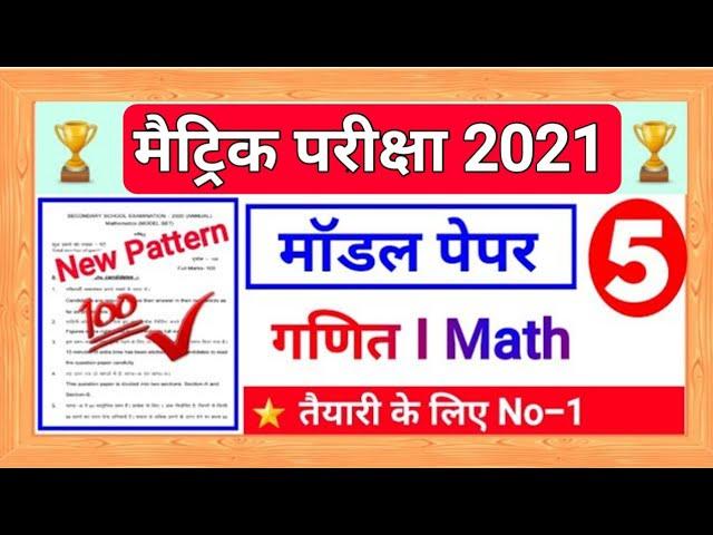 मैट्रिक -2020 Math का मॉडल पेपर Solved -1  Math model paper for matric exam 2020  High Target  #5