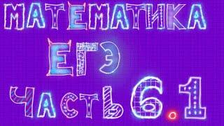 ЕГЭ по математике с нуля - синус, косинус, тангенс, котангенс. задание 6.