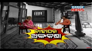 Wedding Preparation During Lockdown: Loka Nakali Katha Asali | Kanak News