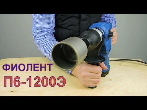 Перфоратор ФИОЛЕНТ П6-1200Э