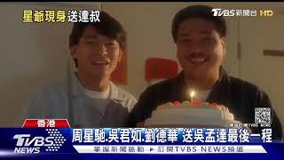 20年恩怨解! 周星馳到吳孟達靈堂致哀|TVBS新聞