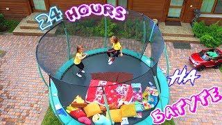24 часа на БАТУТЕ Настя придумала Челлендж играем с питомцами 24 hour Challenge