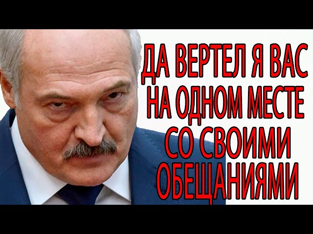 Экстренно! Очень плохие новости для Лукашенко. Избиратели Беларуси больше не верят в его обещания - Политический ультиматум