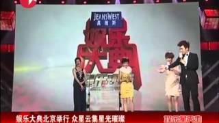 劉亦菲 娛樂星天地:娛樂大典北京舉行眾星雲集星光璀璨