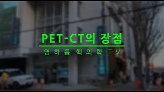 PET-CT의 장점