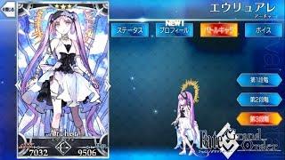【FGO】エウリュアレ マイルームボイス+おまけ 【Fate/GO】【Fate/Grand Order】My room voice bonus