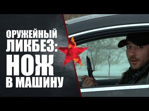 Нож в машину