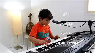 اجمل صوت الطفل عبدالله اذا راحو شيصير اصلن حلو التغير اذا عجبك دس لايك