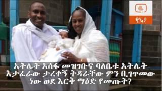 Ethiopia: Athlete Assefa Mezgebu and his wife Athlete Etaferw Tarekegn on Erk Mead