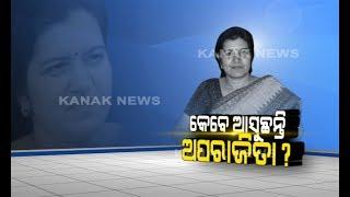 Damdar Khabar: Aparajita Sarangi May Join Politics