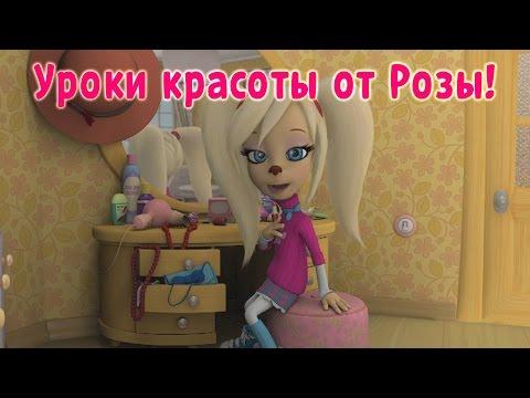 Барбоскины - Уроки красоты от Розы! (мультфильм)