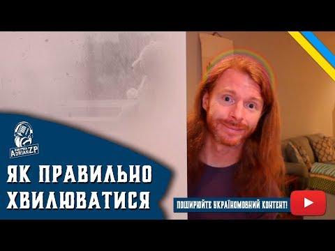 Як правильно хвилюватися (Дубляж Українською)