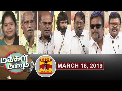 (16/03/2019)Makkal Mandram |
