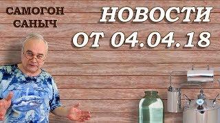 Новости от Самогон Саныча 04.04.18 / Самогоноварение