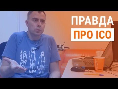 №198 - Вся правда про ICO... Как эта хрень выглядит с точки зрения реального бизнеса? :)
