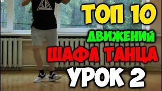 ТОП 10 движений танца Шафл! Подробные видеоуроки, как научиться танцевать шафл! Обучение шафлу! #2