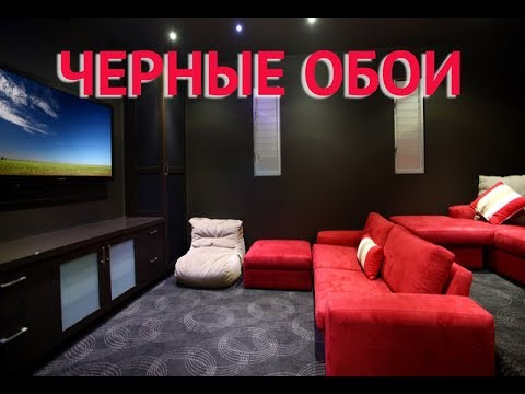 Черные обои в интерьере комнаты - фото идеи
