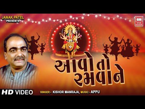 બેસ્ટ કિશોર મનરાજા ગરબા I Avo To Ramva Ne I આવો તો રમવા ને I Kishor Manraja I Garba I Garba Songs
