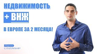 видео ПМЖ Венгрии за инвестиции 2018
