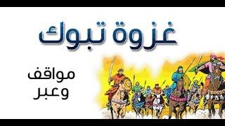 غزوة تبوك لفضيلة الشيخ محمد سيد حاج رحمه الله