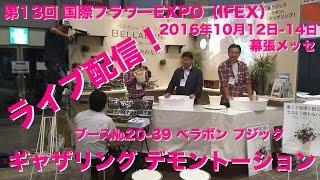 2016年10月12日-14日幕張メッセでギャザリングの考案者青木英郎(ガーデ...