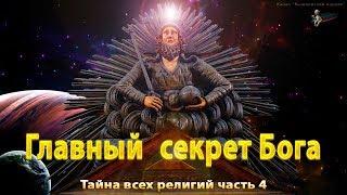Главный секрет Бога. Тайна всех религий, часть 4
