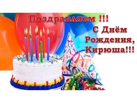 В День Рождения, Кирюше!