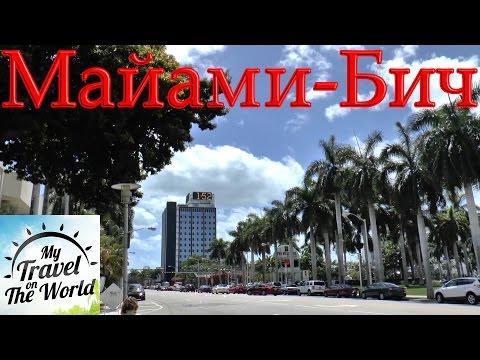 Майами-Бич, гуляем по улицам