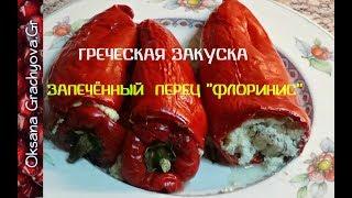 "Запечённый  перец ""Флоринис"" по Гречески/Greek baked pepper ""Florinis"", a great appetizer."