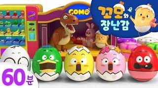꼬모와 장난감 | BEST 모음 60분 | 컬러와 영어를 배워봐요