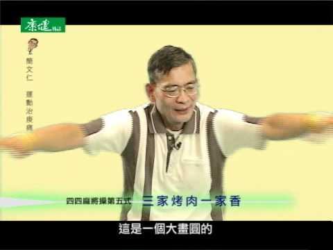 簡文仁麻將操:牌桌上伸展筋骨添樂趣