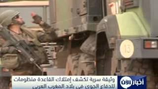 وثيقة سرية تكشف إمتلاك القاعدة منظومات للدفاع الجوي في بلاد المغرب العربي