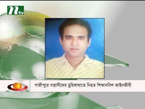 Apprentice lawyer killed in Gazipur | News & Current Affairs