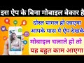 Online Chating & Dating Application