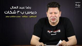 رضا عبد العال - دبابيس - دبوس ب 3 شكات (الجماهير - ميتشو - مدرب منتخب مصر)