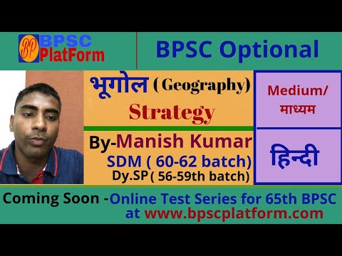 "65th BPSC ऐच्छिक विषय - ""भूगोल Strategy""  by Manish Kr (SDM, 60- 62nd and Dy.SP , 56-59th)"