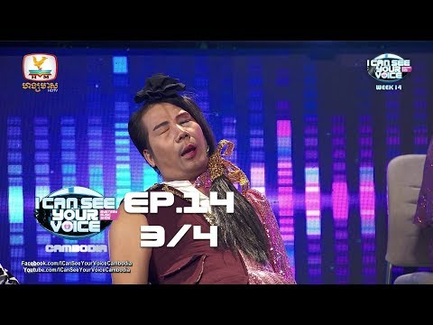 I Can See Your Voice Cambodia - EP14 Break3
