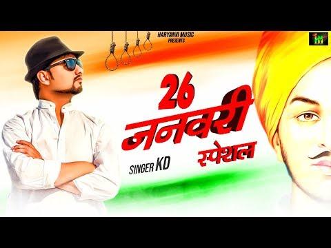 kd-|-26-जनवरी-स्पशेल-|-kulbir-danoda-|-new-haryanvi-songs-haryanvai-2020-|-haryanvi-music