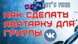 Видеоуроки Adobe Photoshop. Как сделать аватарку для группы ВКонтакте (НОВЫЙ ДИЗАЙН)