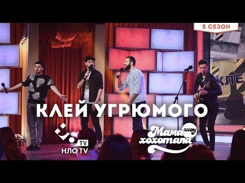 Клей Угрюмого - Путь к сердцу ... (official audio)