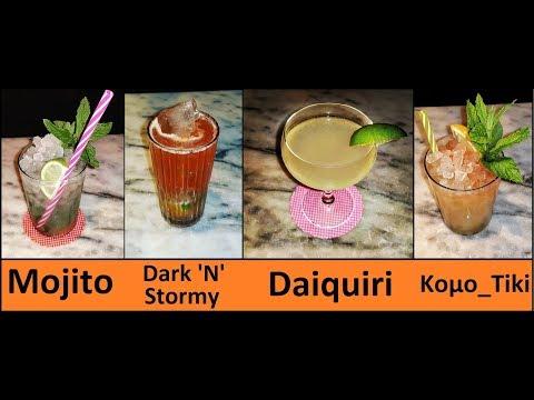 Μητσομαγειρέματα επεισόδιο 22ο: Συνταγές για κοκτέιλ, Mojito, Dark 'N' Stormy, Daiquiri , Κομο_Tiki.