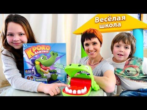 Весёлая школа. Маша, Настя, Адриан и КРОКО Дантист! Игры для детей
