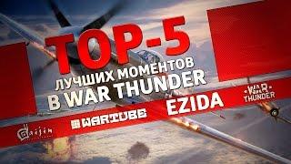ТОП 5 лучших моментов в War Thunder #2