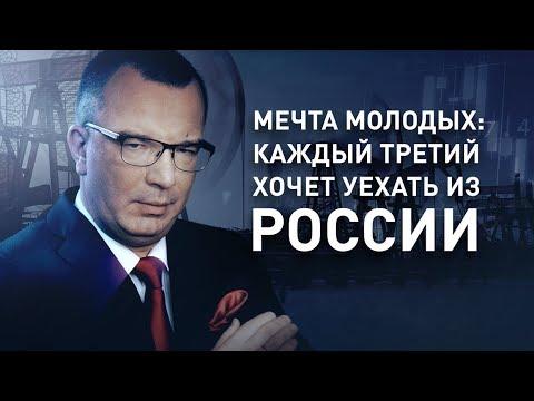 Мечта молодых: каждый третий хочет уехать из России