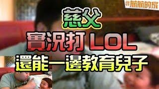 【統神】  超溫馨,超可愛航z現身實況,統神:不叫爸爸就不給你吃飯 by蔡播