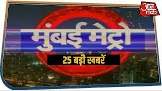 डब्बावालों को सरकार देगी आशियाना । Mumbai Top 25 News